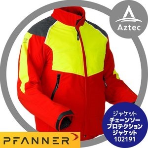 【ファナー】PFANNER チェーンソープロテクションジャケット|aztec