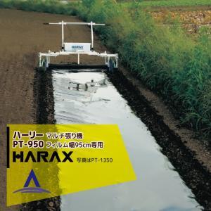 【ハラックス】ハーリー PT-950 アルミ製マルチ張り機 (フィルム幅95cm専用タイプ)|aztec