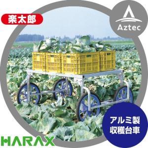 【ハラックス】HARAX アルミ製 収穫台車 楽太郎 RA-100 積載量150kg エアータイヤ仕様|aztec