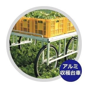 【ハラックス】HARAX アルミ製 収穫台車 楽太郎 RA-500N 積載量200kg ノーパンクタイヤ・伸縮仕様|aztec