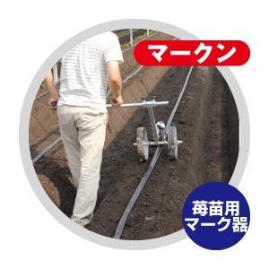 【株間ピッチを選択ください】 ●苺苗定植用のベッドにローラーが回転しながら植付け位置をマークできます...