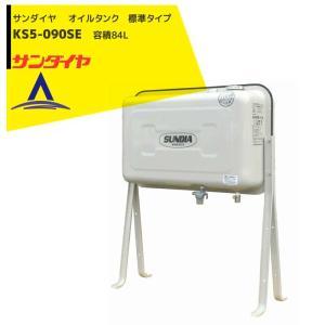 【サンダイヤ】 灯油タンク 容量84L 90型 標準タイプ KS5-090SE ストレーナバルブ