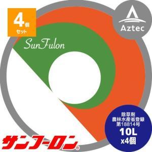 サンフーロン 10Lx4本セット 畑地用除草剤 グリホサートイソプロピル塩41% aztec