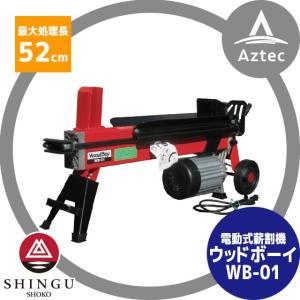 シングウ|ウッドボーイ(WoodBoy)WB-01 薪割り機 3.5t 電動モータータイプ|aztec