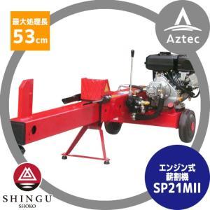 シングウ|薪割り機 エンジンタイプ  最大処理長 57cm、破砕力6t SP21MII|aztec