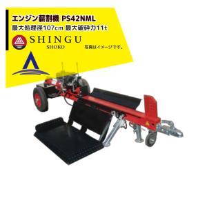 シングウ|薪割り機 エンジンタイプ  最大処理長107cm 破砕力11t PS42NKL プロモデル|aztec