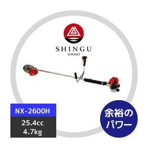 【シングウ】NXシリーズ刈払機 NX-2600H 両手ハンドル オールラウンドタイプ(肩掛式)|aztec