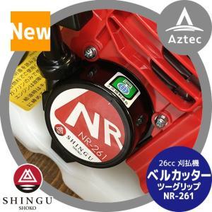 【シングウ】エンジン刈払機 エンジン刈払機 ベルカッター NR-261 ツーグリップ 26cc|aztec