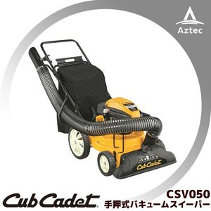 【Cub Cadet】キャブキャデット 手押式バキュームスイーパー CSV050|aztec