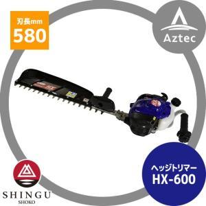 【シングウ】ヘッジトリマー HX-600 排気量21.2cc <共立 HT6000 OEM商品>|aztec