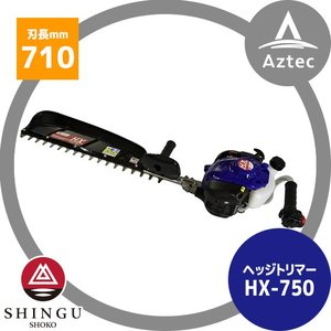 【シングウ】ヘッジトリマー HX-750 排気量21.2cc  <共立 HT7500 OEM商品>|aztec