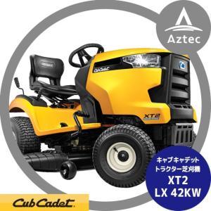 【Cub Cadet】 キャブキャデット トラクター芝刈機 XT2  LX42KW|aztec