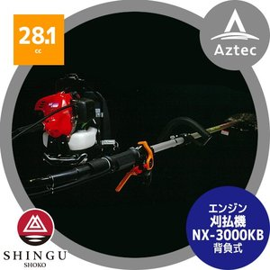 【シングウ】エンジン刈払機 ベルカッター NX-3000KB 背負式 28.1cc|aztec
