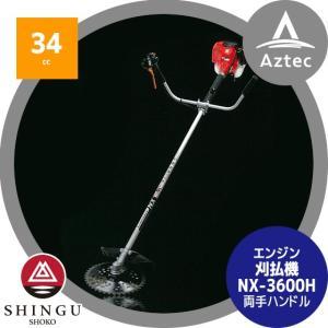 【シングウ】エンジン刈払機 ベルカッター NX-3600H 両手ハンドル 34cc|aztec