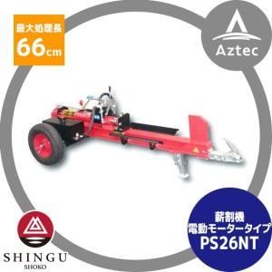 【シングウ】薪割り機 三相200V 最大処理長 66cm、破砕力11t PS26NTプロモデル|aztec