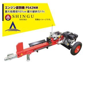 【シングウ】薪割り機 エンジンタイプ  11t PS42NK プロモデル|aztec