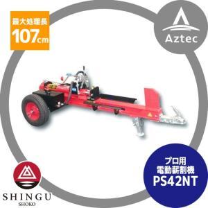 シングウ|薪割り機 三相200V  11t PS42NTプロモデル|aztec