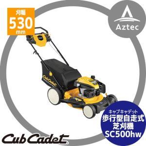 Cub Cadet|キャブキャデット 歩行型自走式芝刈機 SC500hw