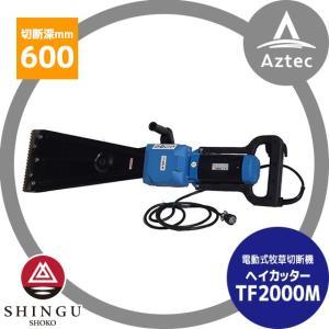 【シングウ】電動式ロールベール(牧草)切断機 ヘイカッター TF2000M|aztec