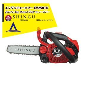 【シングウ】エンジンチェンソー XV250TD スプロケットノーズバー仕様 10