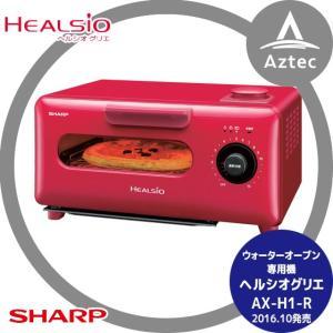 【シャープ】SHARP ヘルシオグリエ AX-H1-R ウォーターオーブン専用機|aztec