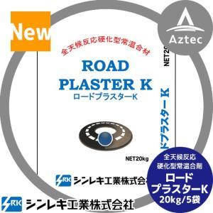 シンレキ工業|アスファルト補修材 ロードプラスターK<5袋セット 20kg> 全天候反応硬化型常温合材|aztec