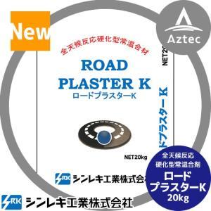 シンレキ工業|アスファルト補修材 ロードプラスターK<20kg> 全天候反応硬化型常温合材|aztec