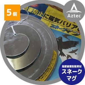 【スネークマグ】磁器バリアで鳥害防止!5個セット(有効面積5アール)|aztec