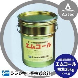 シンレキ工業|アスファルト補修材 エムコール 25kg(ペール缶タイプ/標準:粒大きめ)|aztec