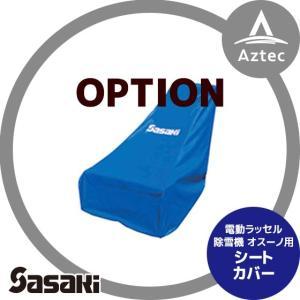 ササキ <電動ラッセル除雪機オプション部品>オ・スーノ用 シートカバー aztec