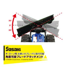 ササキ|<電動ラッセル除雪機オプション部品>オ・スーノ用 角度可変ブレード|aztec