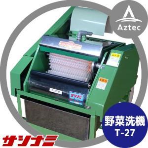 【サシナミ】葉付根菜洗浄機 T-27 指浪製作所|aztec