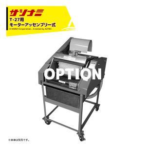 サシナミ|<モーター部品>葉付根菜洗浄機 T-27用モーター一式 指浪製作所 野菜洗い