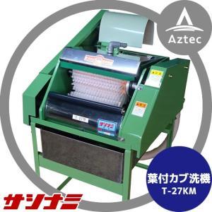 サシナミ|葉付カブ洗浄機 T-27KM モーター付 指浪製作所