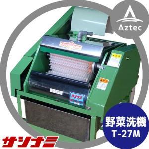【サシナミ】葉付根菜洗浄機 T-27M モータ付 指浪製作所|aztec