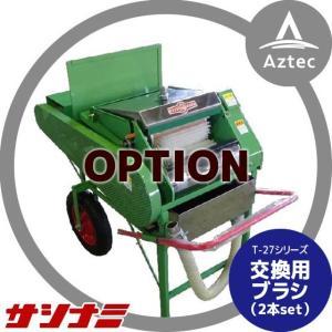 【サシナミ】<オプション>葉付根菜洗浄機 T-27シリーズブラシ2本セット 指浪製作所|aztec