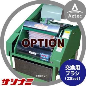サシナミ|<オプション>葉付根菜洗浄機 T-55M用ブラシ 指浪製作所