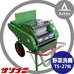 【サシナミ】葉付根菜洗浄機 TS-27M モータ付 指浪製作所|aztec