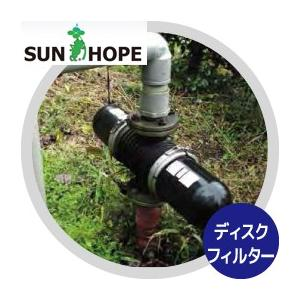 【サンホープ】ディスクフィルターAR321DS 取付口径50mm 40#〜200#|aztec