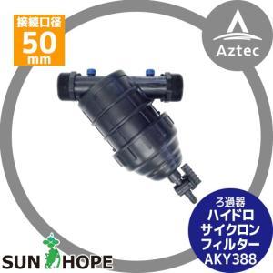 【サンホープ】ハイドロサイクロン スクリーンフィルター AKY-38850|aztec