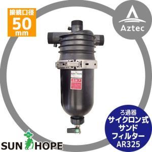 【サンホープ】サイクロン式サンドフィルター AR325 砂取専用 (メッシュ無し)|aztec