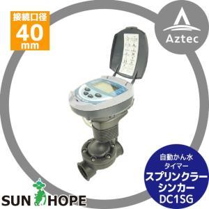 【サンホープ】自動潅水タイマー DC1SG 40mm|aztec