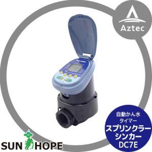 【サンホープ】自動潅水タイマー DC7E スプリンクラーシンカー|aztec