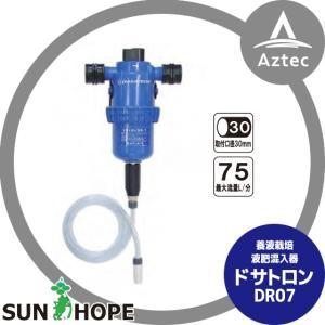 【サンホープ】液肥混入器 ドサトロン DR07|aztec