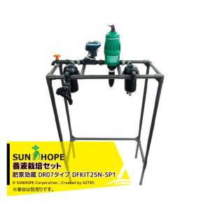 【サンホープ】肥家効蔵 DR07ユニット|aztec