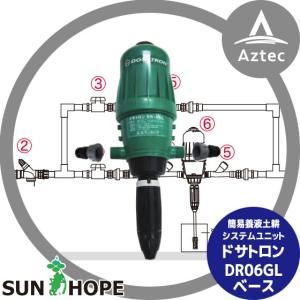 【サンホープ】簡易養液土耕システムユニット ドサトロン DR06GLベース|aztec