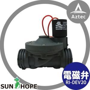 サンホープ|電磁弁 RI-DEV20 AC電源式用|aztec