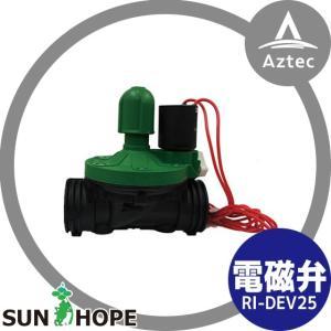 【サンホープ】電磁弁 RI-DEV25 AC電源式用|aztec