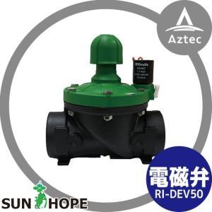 【サンホープ】電磁弁 RI-DEV50 AC電源式用|aztec