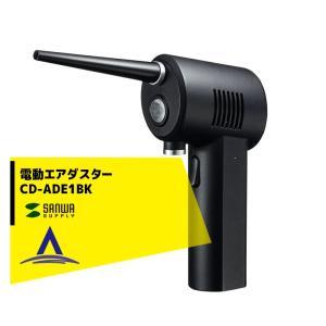 サンワサプライ|充電式 電動エアダスター CD-ADE1BK|aztec